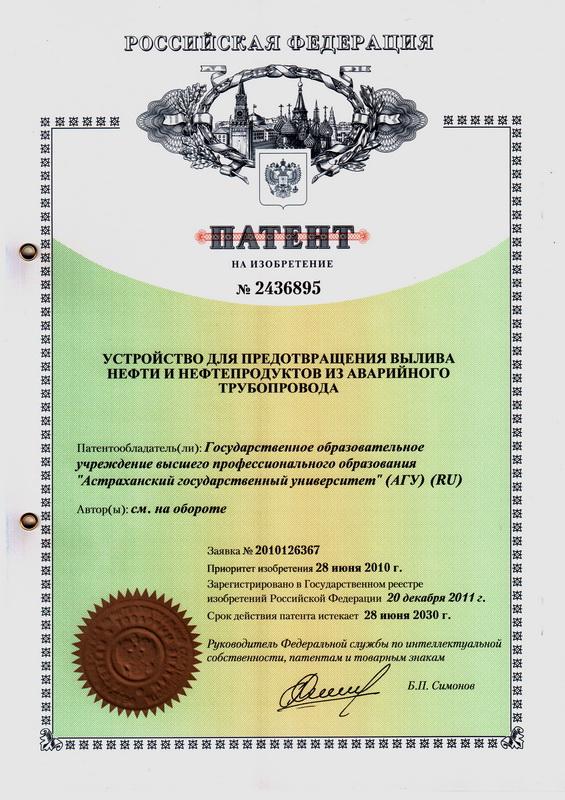 ПАТЕНТ на изобретение №2436895