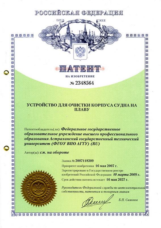ПАТЕНТ на изобретение №2348564