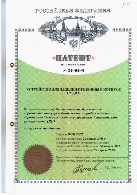 ПАТЕНТ на изобретение №2409498
